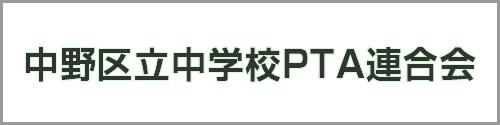 中野区立中学校PTA連合会